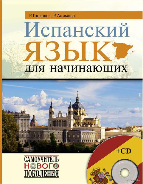 Испанский язык для начинающих (+ CD). Роза Гонсалес, Рушания Алимова