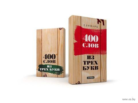 """Суперобложка """"400 слов из трех букв"""""""