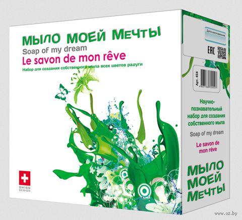 """Набор для изготовления мыла """"Зеленый"""" (большой)"""