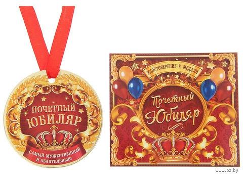 """Медаль с удостоверением картонные """"Почетный юбиляр"""" (9х8 см)"""