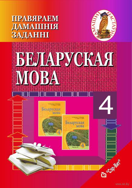 Правяраем дамашнiя заданнi. Беларуская мова 4 клас. С. Цыбульская