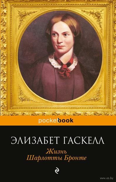 Жизнь Шарлотты Бронте (м). Элизабет Гаскелл