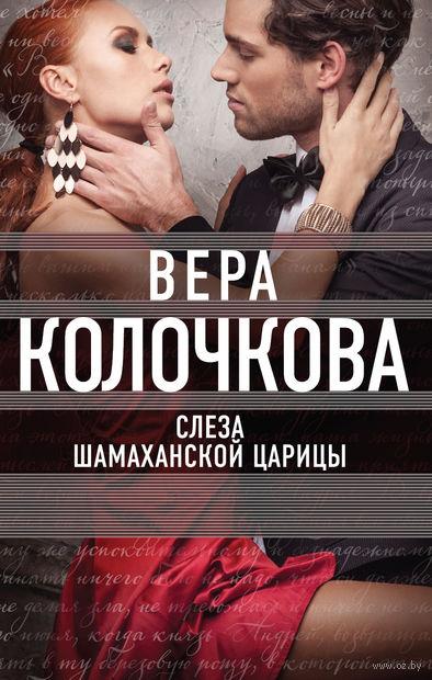 Слеза Шамаханской царицы (м). Вера Колочкова