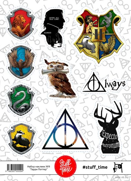 """Набор наклеек №9 """"Гарри Поттер"""" — фото, картинка"""