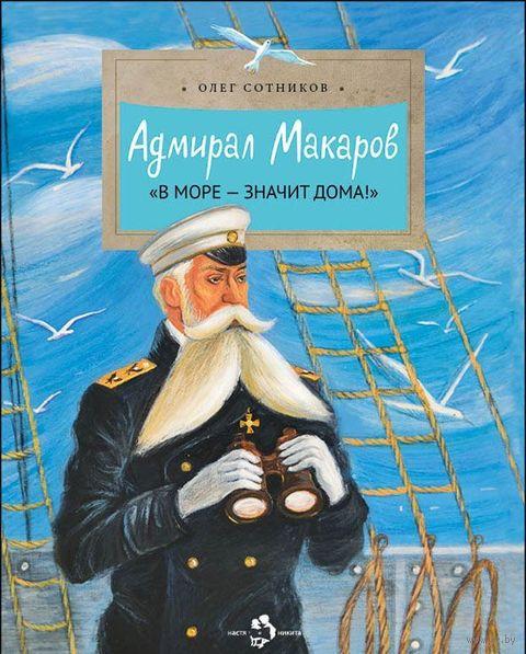 """Адмирал Макаров. """"В море - значит дома!"""" — фото, картинка"""