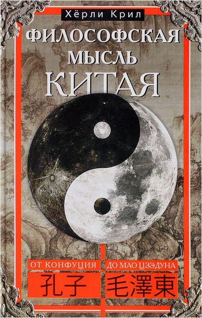 Философская мысль Китая. От Конфуция до Мао Цзэдуна — фото, картинка