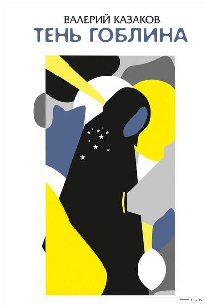 Тень гоблина — фото, картинка