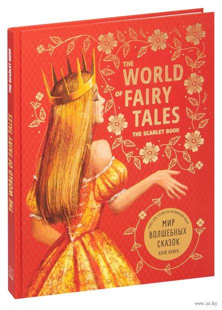 Мир волшебных сказок. Алая книга. Книга для чтения на английском языке — фото, картинка