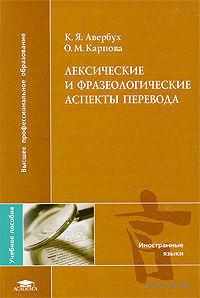 Лексические и фразеологические аспекты перевода. Ольга Карпова, Константин Авербух