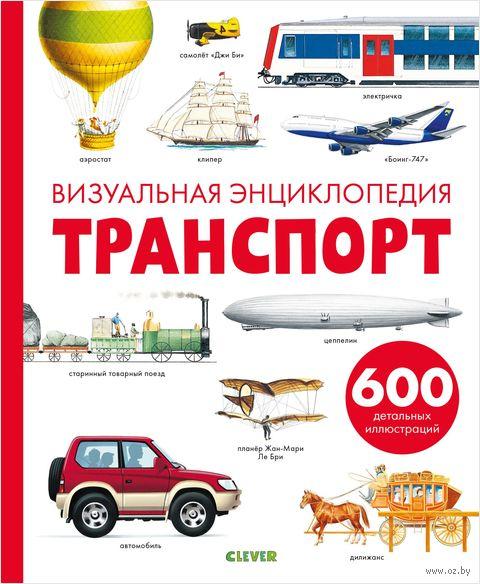 Транспорт. Визуальная энциклопедия — фото, картинка