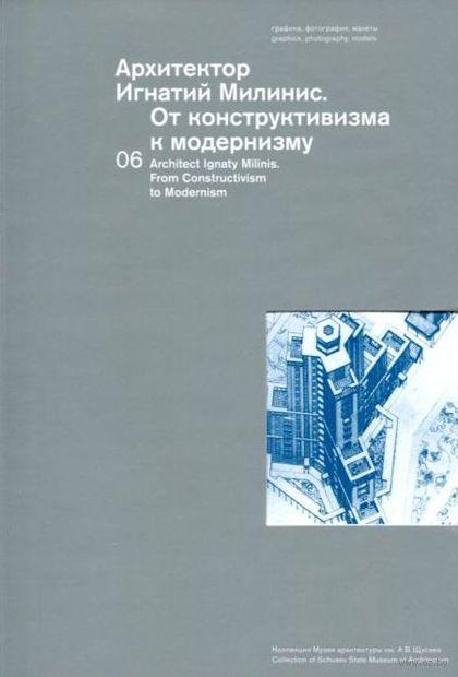 Архитектор Игнатий Милинис. От конструктивизма к модернизму — фото, картинка