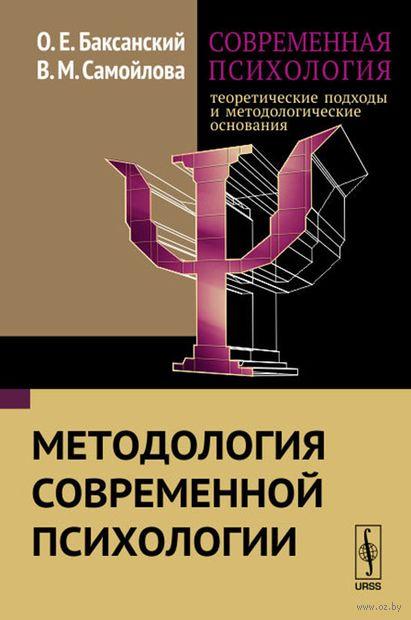 Современная психология. Книга 1. Методология современной психологии — фото, картинка