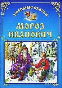 Мороз Иванович. Владимир Одоевский