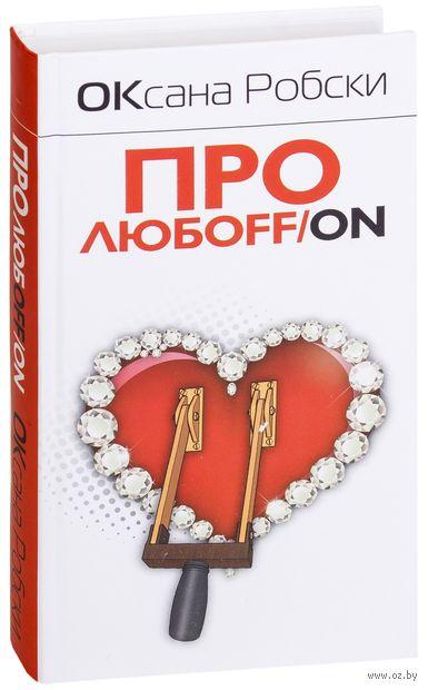 Про любОFF/ON. Оксана Робски