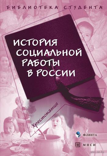 История социальной работы в России. Хрестоматия. Галина Кудрявцева