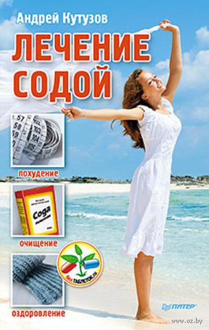 Лечение содой. Андрей Кутузов