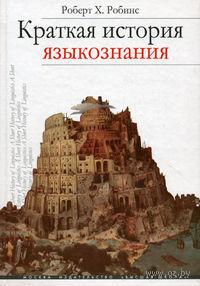 Краткая история языкознания — фото, картинка