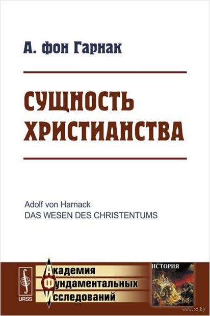 Сущность христианства — фото, картинка