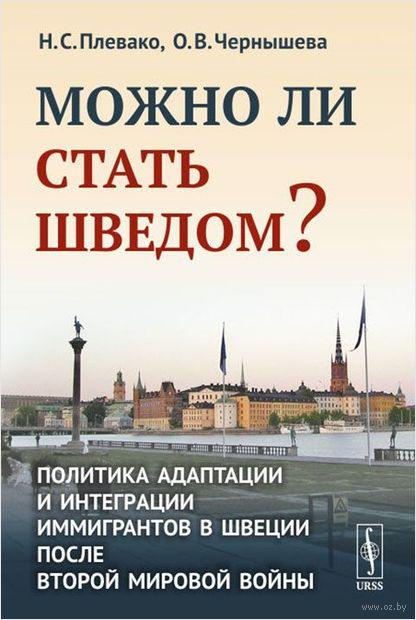 Можно ли стать шведом? Политика адаптации и интеграции иммигрантов в Швеции после Второй мировой войны. Н. Плевако