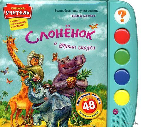 Слоненок и другие сказки. Книжка-игрушка
