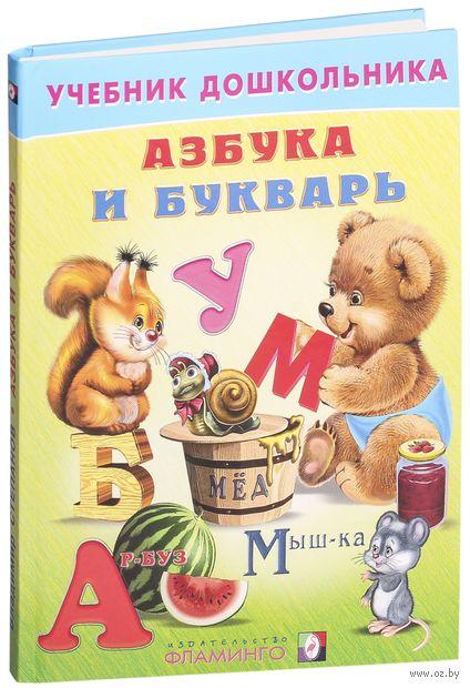 Азбука и букварь. В. Степанов