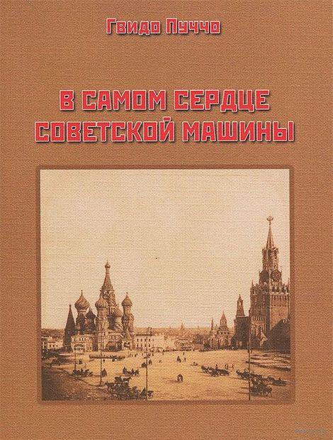 В самом сердце советской машины. Гвидо Пуччо