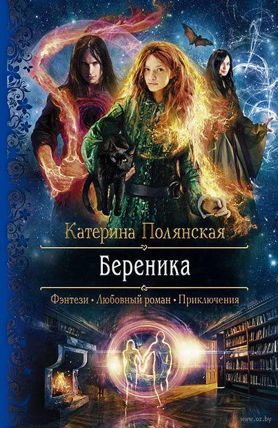 Береника. Екатерина Полянская