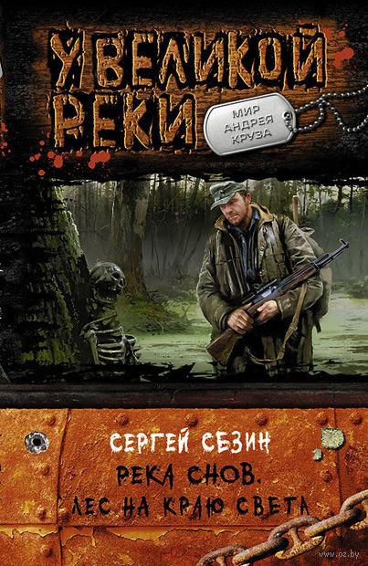 Река Снов. Лес на краю света. Сергей Сезин