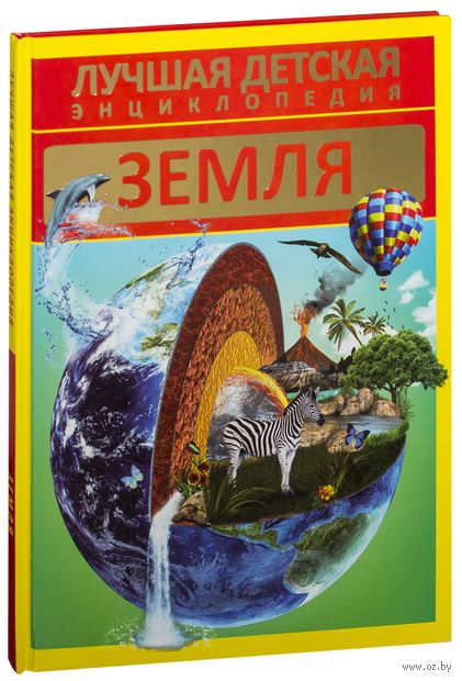 Земля. Дмитрий Кошевар