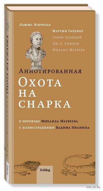 Аннотированная Охота на Снарка. Мартин Гарднер, Льюис Кэрролл