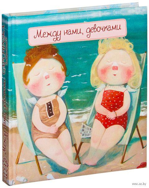 Между нами, девочками. Книга-открытка. Евгения Гапчинская