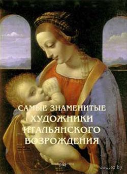 Самые знаменитые художники итальянского Возрождения