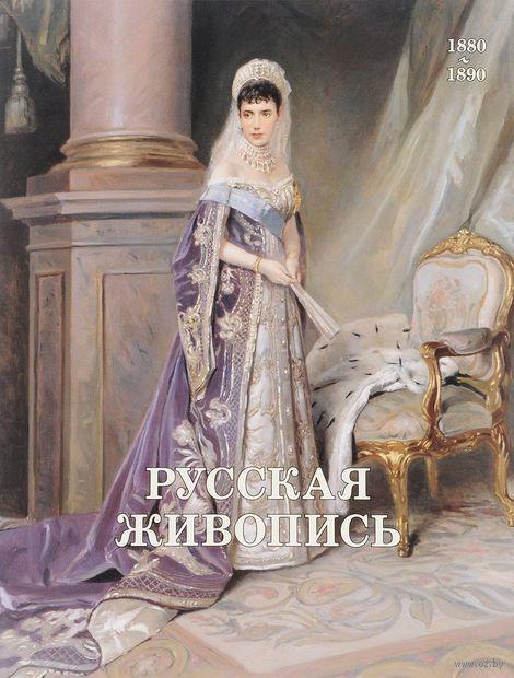 Русская живопись. 1880-1890. Валерий Роньшин