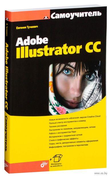 Adobe Illustrator CC. Самоучитель. Евгения Тучкевич