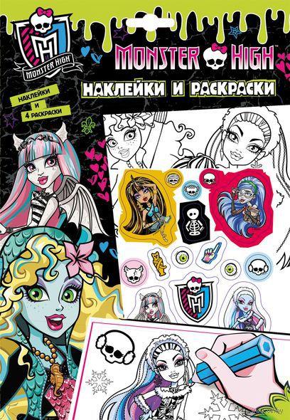 Monster High. Наклейки и раскраски (зеленая)