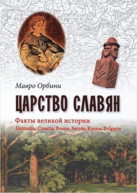 Царство славян. Факты великой истории. Мавро Орбини