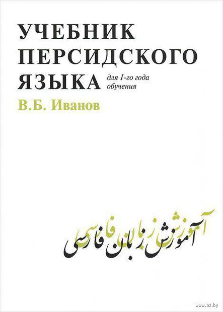 Учебник персидского языка. Владимир Иванов