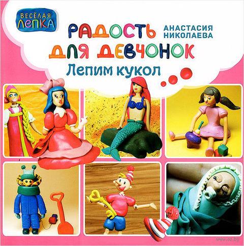Радость для девчонок. Лепим кукол. А. Николаева