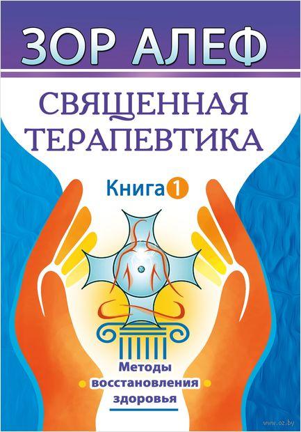 Священная Терапевтика. Методы эзотерического целительства. Книга 1. Зор Алеф