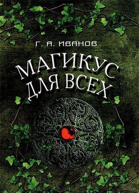 Магикус для всех. Георгий Иванов