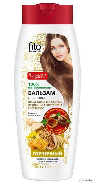 """Шампунь для волос """"Горчичный"""" (450 мл) — фото, картинка"""