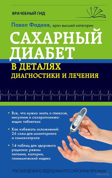 Сахарный диабет в деталях диагностики и лечения. П. Фадеев