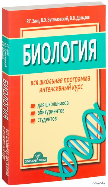 Биология. Вся школьная программа. Интенсивный курс