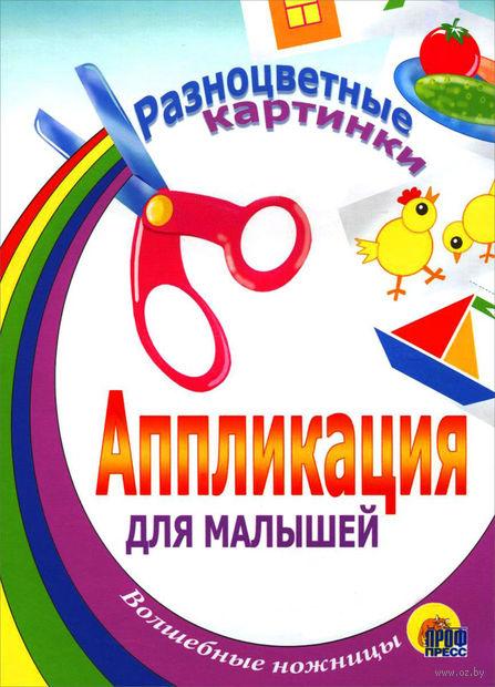 Разноцветные картинки. Аппликация для малышей — фото, картинка