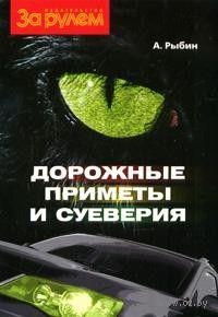 Дорожные приметы и суеверия — фото, картинка