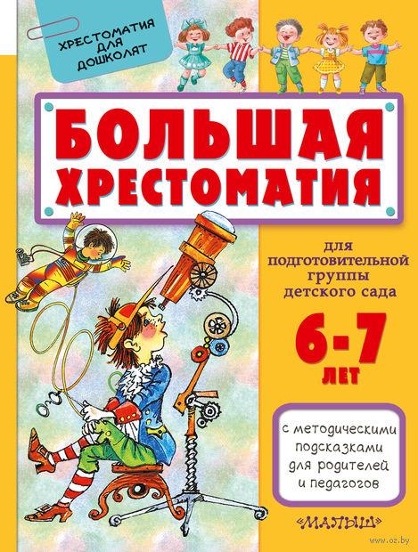 Большая хрестоматия для подготовительной группы детского сада. 6-7 лет. Владимир Сутеев, Самуил Маршак, Корней Чуковский