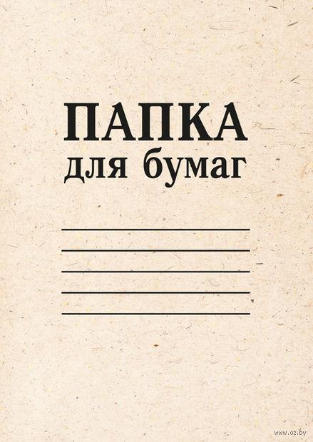 """Блокнот """"Папка для бумаг"""" (А5)"""