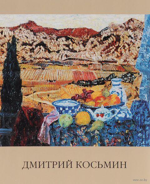 Дмитрий Косьмин — фото, картинка