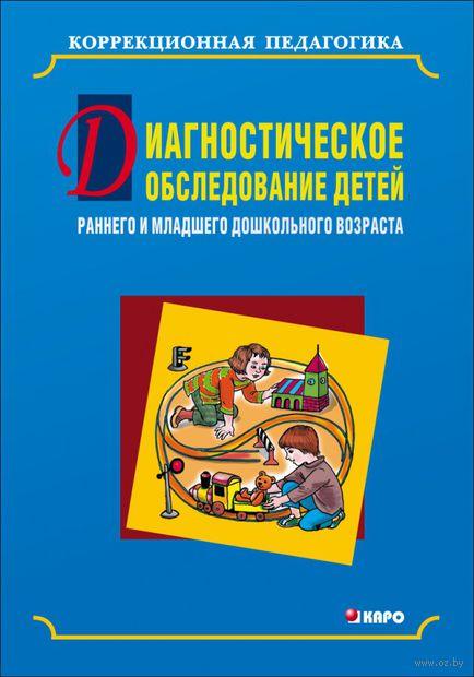 Диагностическое обследование детей раннего и младшего дошкольного возраста — фото, картинка