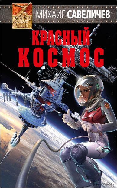 Красный космос — фото, картинка
